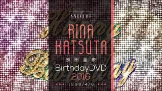 アンジュルム勝田里奈18歳の記念すべきバースデーDVDが発売! バースデ...