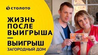 Столото представляет | Победители лотереи Русское лото - семья Бесединых | Выигрыш - Загородный дом