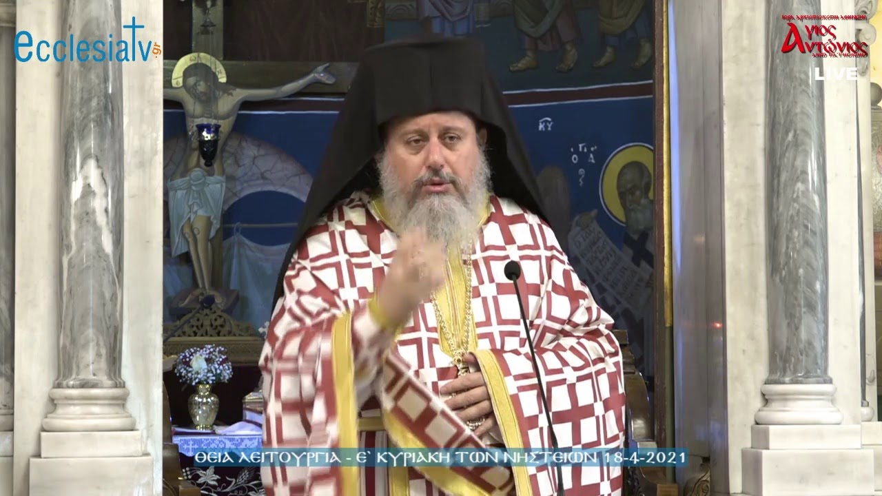 Θεία Λειτουργία - Ε` Κυριακή των Νηστειών (Οσίας Μαρίας της Αιγυπτίας) 18-4-2021