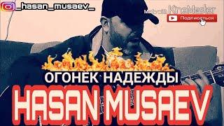 Хасан Мусаев. Огонек надеждысмотреть описание⬇️