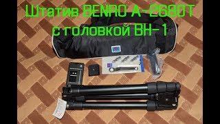 штатив Benro A-2680TBH1