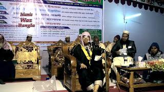 Bangla Waz  Mrittur Por 4 Din Kora Jabe? by Mufti Kazi Muhammad Ibrahim - New Bangla Waz 2017