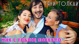 Тяни-Толкай - Мне с тобою повезло / Tyani-Tolkay OFFICIAL VIDEO