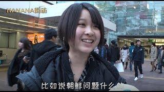 最近越来越多的中国人会去日本旅游,留学,工作。面对日本的中国人越来...