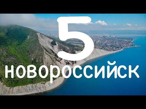 ТОП 5 (!) причин переехать на Черное море  в НОВОРОССИЙСК
