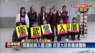 高雄衛武營國家藝術中心 10月13日盛大開幕-民視新聞