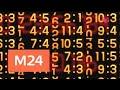 """""""Раскрывая мистические тайны"""": магия цифр - Москва 24"""