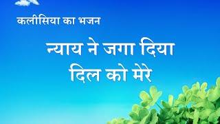 Hindi Praise and Worship Song | न्याय ने जगा दिया दिल को मेरे (Lyrics)