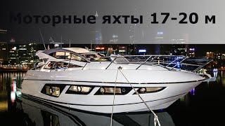 Популярные моторные яхты 17-20 метров длиной(В этом видео яхты от известных производителей: Азимут 55, Азимут Атлантис 58, Сансикер Манхэттэн 55 и Предатор..., 2016-09-03T07:07:51.000Z)