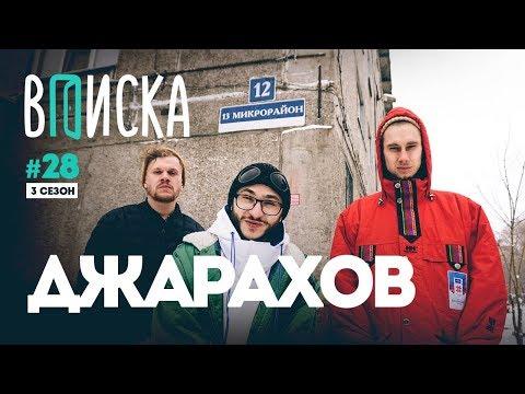 Вписка и Джарахов: