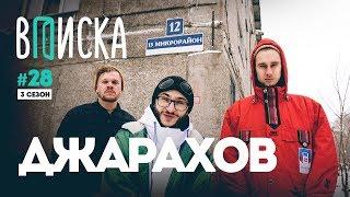 Download Вписка и Джарахов: подготовка к бою с Гнойным, сколько платит за гострайтинг Mp3 and Videos