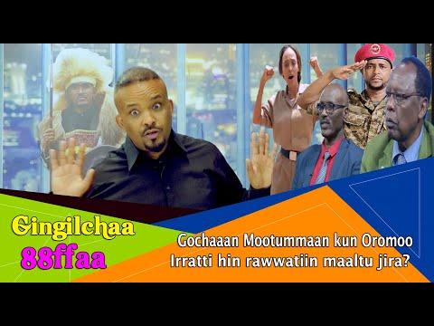 Gingilchaa 88ffaa: Gochaaan Mootummaan Kun Oromoo Irratti Hin Rawwatiin Maaltu Jira??