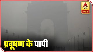 Delhi: Air Quality Reaches On Hazardous Level Again | ABP News