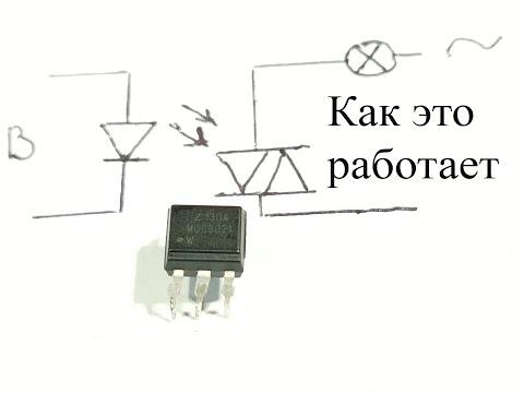 Оптосимистор или симисторный оптрон.Как работает эта радиодеталь и светомузыка