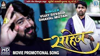 Malhar Thakar સાહેબ | VIJAY SUVADA | Movie Promotional Song 2019 | Saheb New Gujarati Movie