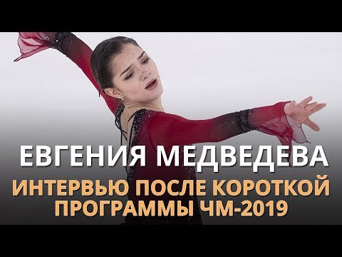 Евгения Медведева. Интервью после короткой программы ЧМ-2019