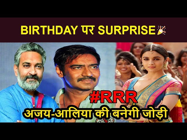 Alia Bhatt करेंगी RRR Movie, Ajay Devgn संग बनेगी जोड़ी| SS Rajamouli। Indian Film Industry