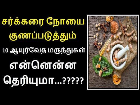 நீரிழிவு-நோய்க்கான-10-ஆயுர்வேத-மருந்துகள்- -arivukan-diabetes-health-tips-in-tamil