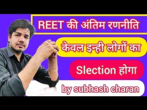 Download रीट की अंतिम रणनीति : केवल इन्ही लोगो का होगाREETमे SLECTION, MOTVATION VIDEO SUBHASH CHARAN#shorts