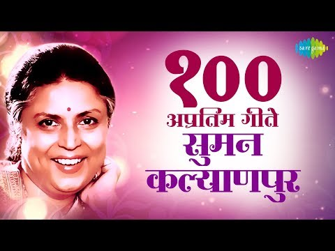 Top 100 Marathi songs of Suman Kalyanpur  | सुमन कल्याणपुर के 100 गाने | HD Songs | One Stop Jukebox