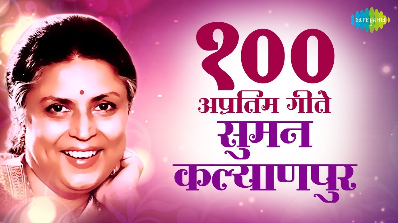 1500 top marathi bhavgeet for android apk download.