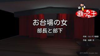 【カラオケ】お台場の女/部長と部下
