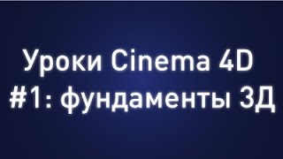 Уроки Cinema 4D #1: фундаменты 3Д