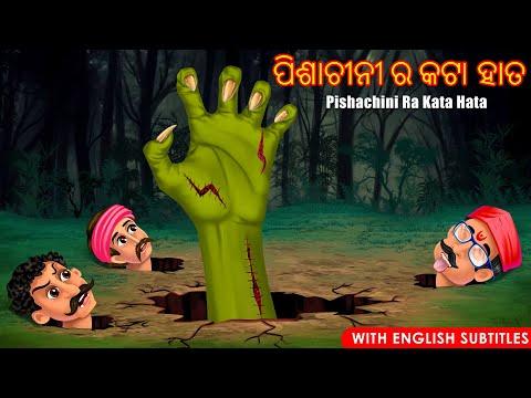 ପିଶାଚୀନୀ ର କଟା ହାତ   Pishachini Ra Kata Hata   Odia Stories   Odia Gapa   Aaima Kahani  Horror Gapa