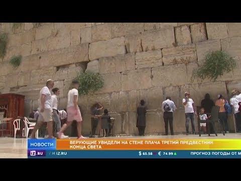 В Иерусалиме исполняется третье пророчество о конце света
