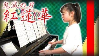 ジャンボ~!! 今日の動画は、大流行『鬼滅の刃』のオープニング曲『紅蓮華』をピアノで弾いてみました(^^♪ 先日、最終回を迎えてしまいました...
