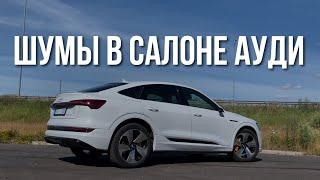 ШУМ В САЛОНЕ АУДИ | Автомобиль Audi E-Tron Sportback 2020