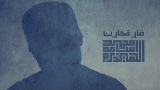 Muhammad Osama - Lab Rat | DISS+18 | محمد أسامه - فأر تجارب [Official Lyric Video]