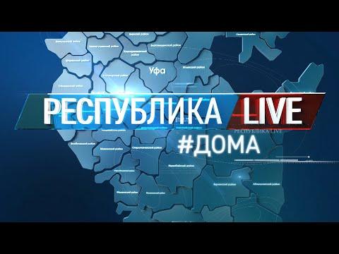 Республика LIVE #дома. Туймазы и Туймазинский район