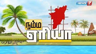 Namma Area Morning Express News | 23.01.20 | News7 Tamil