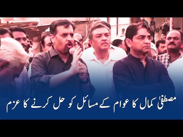 PSP Leader Mustafa Kamal Vowed To Resolve Basic Need Issues
