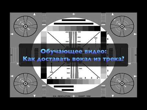 Как вырезать вокал из трека (Ableton Live 9)