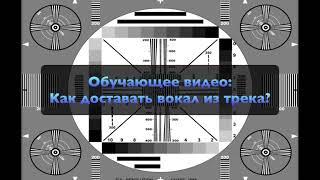 Как вырезать вокал из трека (Ableton Live 9)(В этом видео рассказываю о принципах вырезания вокальной акапеллы из треков путем инвертации фаз. Полное..., 2013-12-02T14:13:42.000Z)