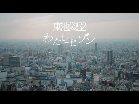 東池袋52「わたしセゾン」PV