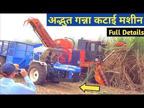 इस सीज़न गन्ना कटाई मशीन से Price Specs of Shaktimaan Sugarcane Harvester Machine India