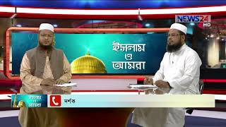 Islam o Amra ইসলাম ও আমরা LIVE on 7th September, 2019 on NEWS24