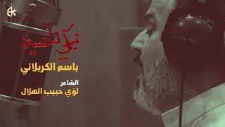 نبكي الحسين | الرادود باسم الكربلائي