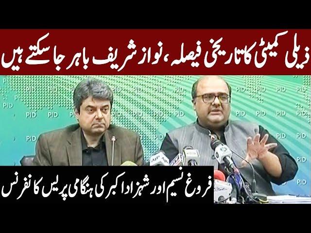 Farogh Naseem and Shehzad Akbar Press Conference | 13 November 2019 | Express News