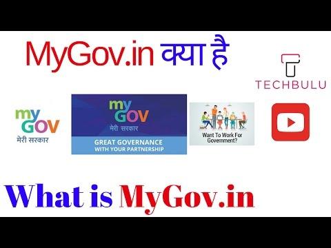 MyGov - Citizen Engagement towards good governance - Detailed - Explained - In Hindi