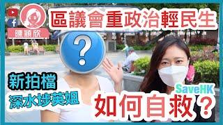 "Publication Date: 2020-03-29 | Video Title: 如何創造""三贏""savehk?【感動】隆重介紹「深水埗英姐」"