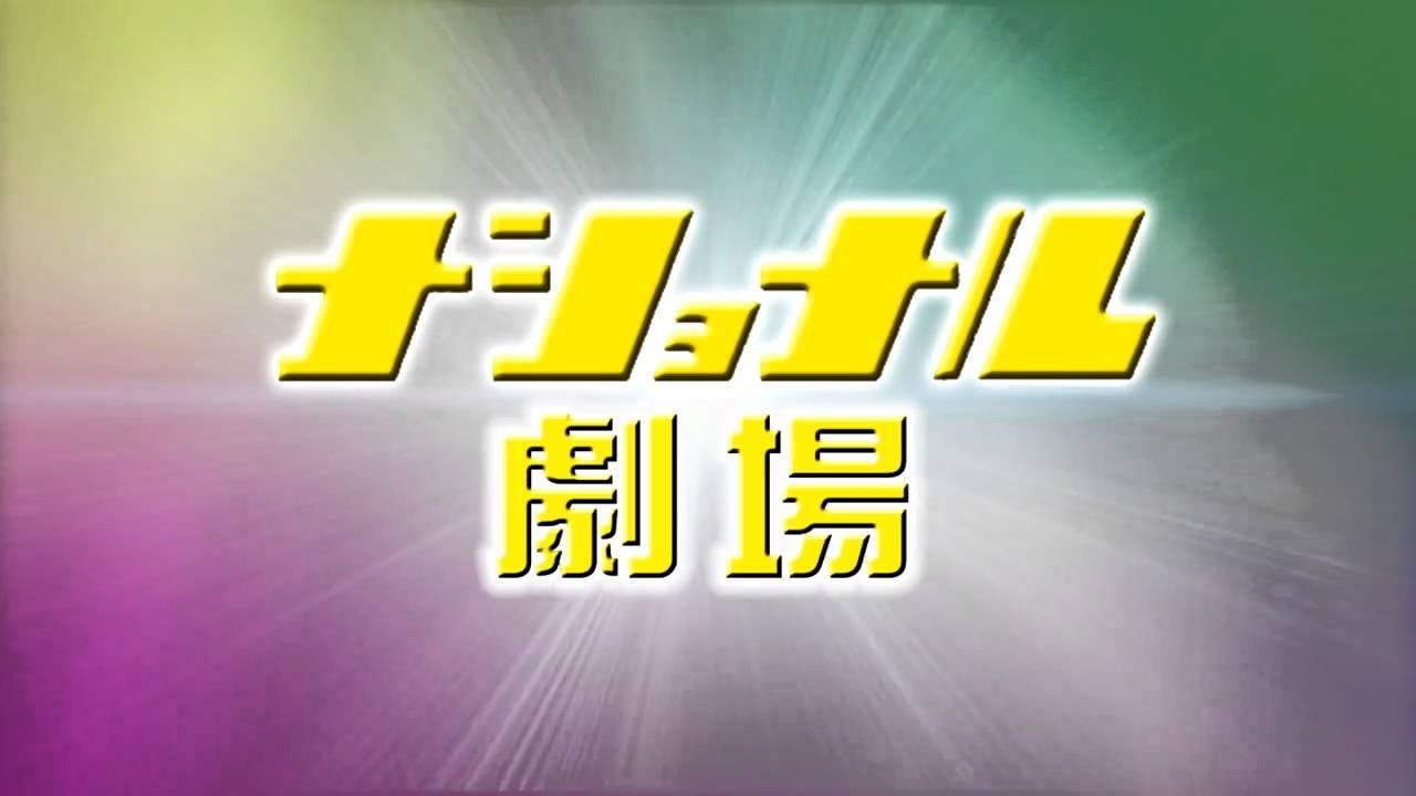 自作】ナショナル劇場OP - YouTube