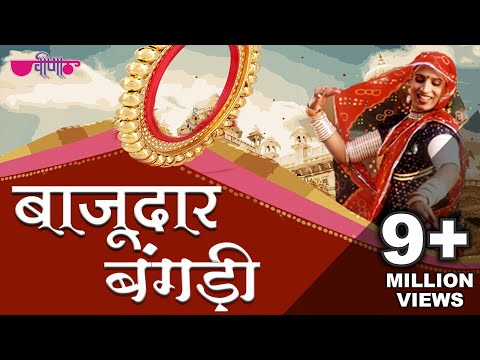 Bajudar Bangadi | Superhit Rajasthani Marwadi Video Song
