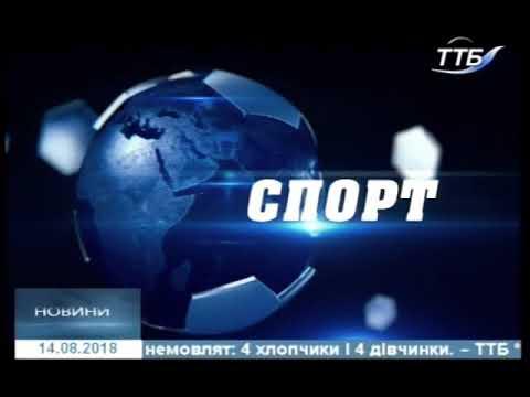 Тернопільська філія НСТУ: 14.08.2018. Новини. 20:40