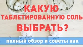 Таблетированная соль 25 кг. Какую соль выбрать? Водоочистка. Умягчение воды. Лайфхак.(Какую выбрать таблетированную соль, чтобы экономить до 35% и продлить срок жизни умягчителя в 2.5 раза без..., 2016-04-12T09:57:51.000Z)