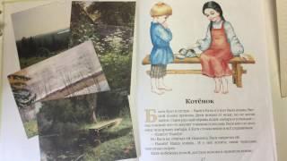 ЛЕВ НИКОЛАЕВИЧ ТОЛСТОЙ - КОТЁНОК внеклассное чтение 2 класс