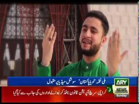 ARY News Headlines 2017 featuring Fahim Jafri's Love You Pakistan in News Bulletin